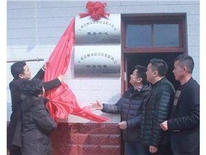 记2017年上栗县桐木镇首个农村(黄图)文化工作室正式揭牌成立。