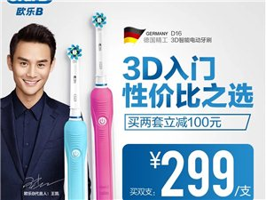 博朗欧乐B电动牙刷-提升生活品质的一大神奇。3维立体清洁模式,牙刷头可以前后,左右,旋转震动,
