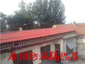 屋面防水 防漏隔热层