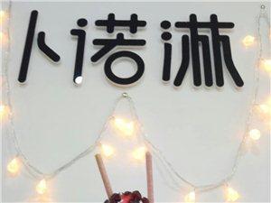 【新宁老广场卜诺淋炒酸奶】