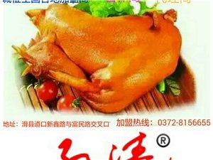 孙涛道口烧鸡总店
