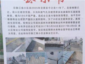 滨州印象江南小区未经业主同意想要动用维修基金