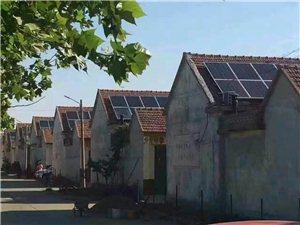秒速飞艇乡镇农户按了太阳能光伏发电年纯收入26000元