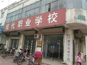 阜城现代电脑职业技术学校