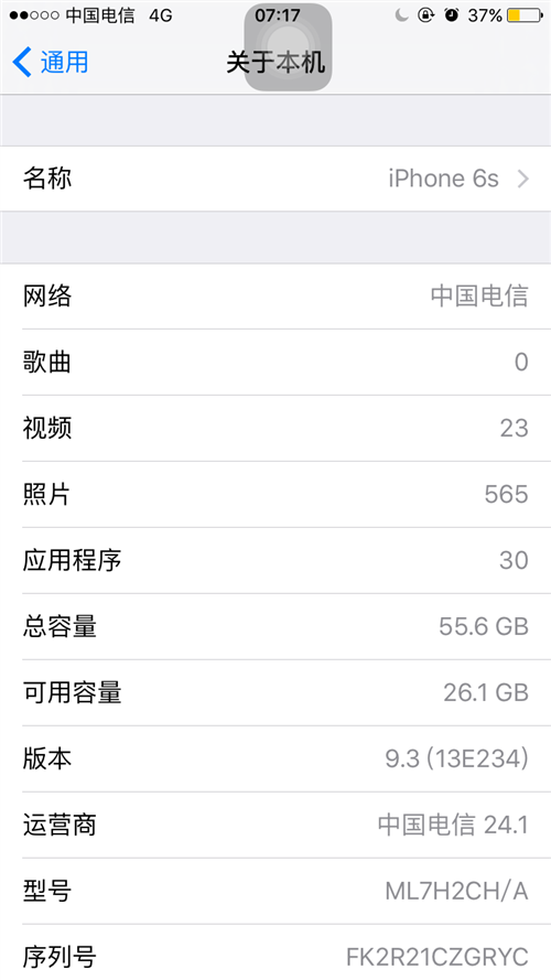 注册送体验金官网苹果6s,64G