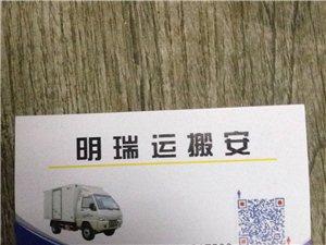 北京職業安裝工,職業司機拉人送貨搬家