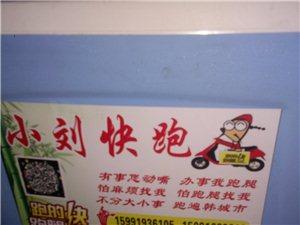 小刘快跑 15991936105