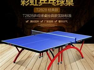 出售乒乓球桌