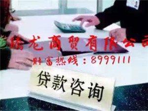 金鄉縣騰龍商貿有限公司