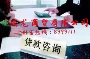 金乡县腾龙商贸有限公司