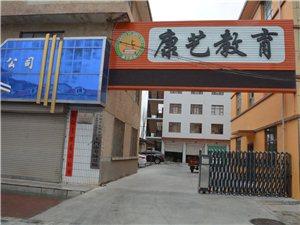 康艺教育培训中心