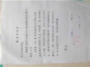 孝义市26岁癌症患者求帮助,大家帮帮忙吧