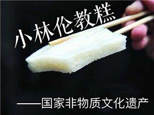 中�谐霈F(非物�|文化�z�a)��教糕