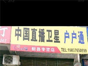 新县户户通15837650999