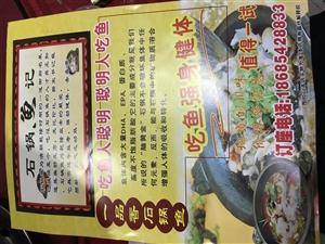 一品香石鍋魚