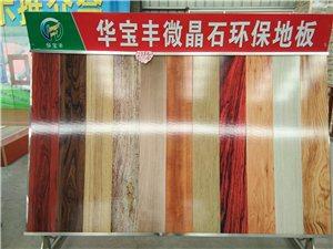 華寶豐微晶石環保地板