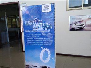 吉利汽车直销模式在瓜州正式开启