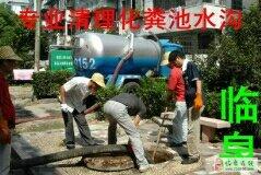 临泉县专业管道疏通公司