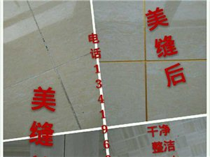 武漢專業瓷磚美縫施工 美縫劑 真瓷膠雙組份柔性