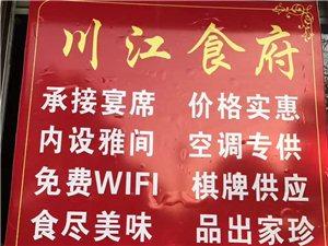川江食府可承接各种酒席,家庭聚会理想场所