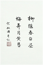 济宁宋颖涛小品书法