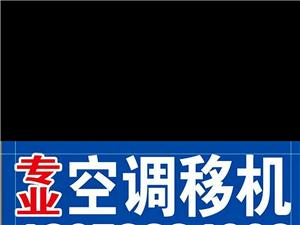 胶州专业空调移机18053234003