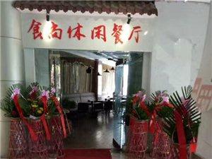 金海酒店二楼食尚休闲餐厅盛大试营业