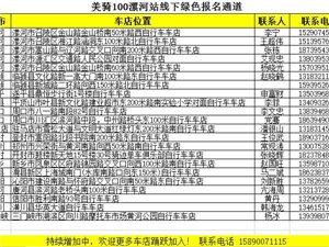 5.21漯河骑游报名中