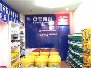 澳门新葡京官网县卓宝防水专营店