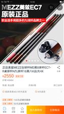 个人出售MEZZ美兹EC7台球杆1000元