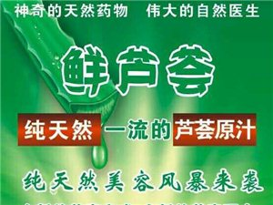 纯天然芦荟鲜汁手法面膜诚招加盟