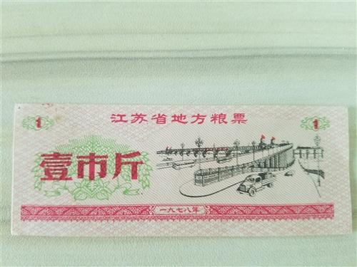 稀缺江苏省地方粮票,南京市市级粮票