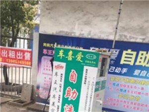 自助洗车进驻枝江