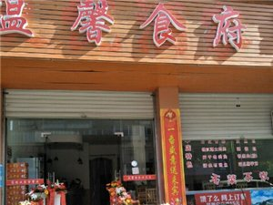 澳门大发游戏网站温馨食府新店开张