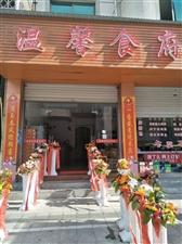 开化温馨食府新店开张