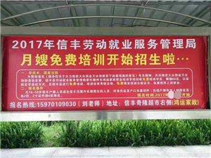 信丰县劳动就业局2017免费月嫂培训