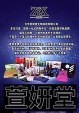 北京萱妍堂生物科技有限公司