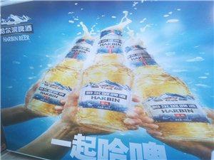 哈尔滨啤酒贺弘扬美食开业大酬宾