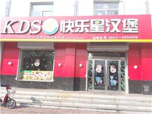 因孩子上学问题,转让左权汽车站快乐星汉堡店