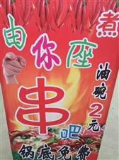 想吃麻辣串就去公园一号找由你座煮之让串串飞吧