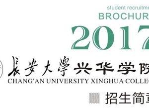 长安大学兴华学院2017年招生