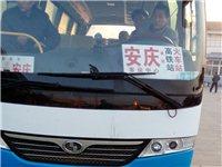 望江至安庆皖H70628班车乱收费