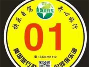 黄国旅行社自驾游俱乐部