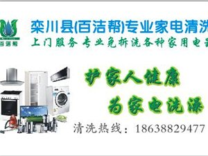 栾川县专业家电清洗服务中心