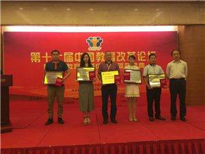 """三二五小学被中国教育协会授予""""全国素质教育示范学校"""""""