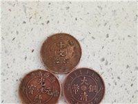 大清铜币光绪元宝开国纪念币全是铜币