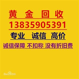 绛县回收黄金