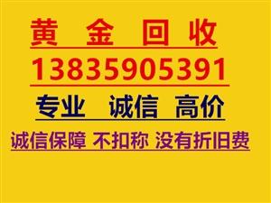 绛县黄金高价回收
