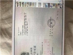 北京峰顺康医药有限公司出售!