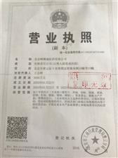 北京峰顺康医药有限公司打包出售